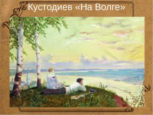Кустодиев «На Волге»