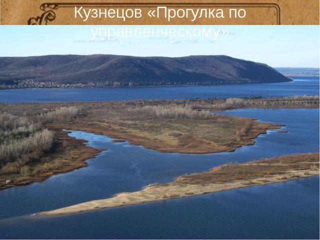 Кузнецов «Прогулка по управленческому»
