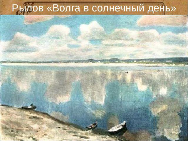 Рылов «Волга в солнечный день»