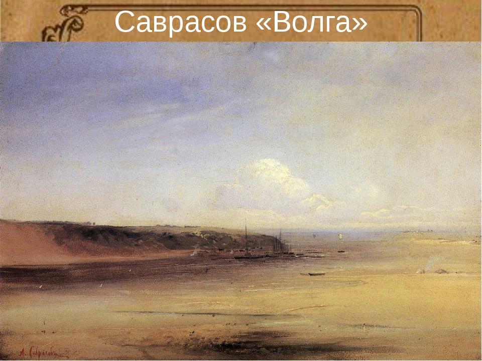 Саврасов «Волга»
