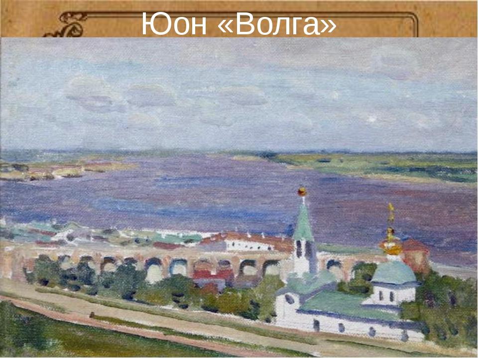 Юон «Волга»