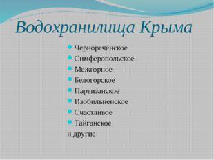 Водохранилища Крыма Чернореченское Симферопольское Межгорное Белогорское Парт