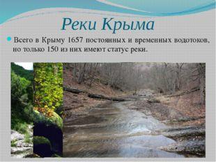 Реки Крыма Всего в Крыму 1657 постоянных и временных водотоков, но только 150