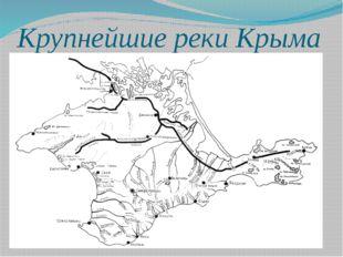 Крупнейшие реки Крыма Салгир Альма Кача Бельбек Черная Западный Булганак и др