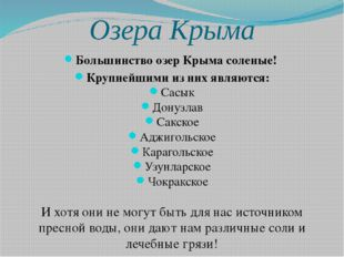 Озера Крыма Большинство озер Крыма соленые! Крупнейшими из них являются: Сасы