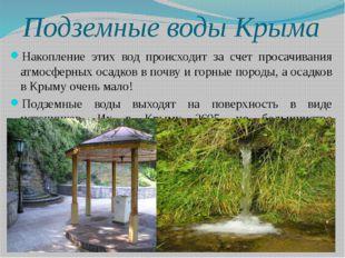Подземные воды Крыма Накопление этих вод происходит за счет просачивания атмо