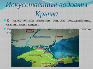 Искусственные водоемы Крыма К искусственным водоемам относят: водохранилища,