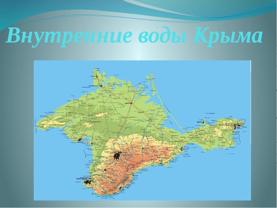 Внутренние воды Крыма