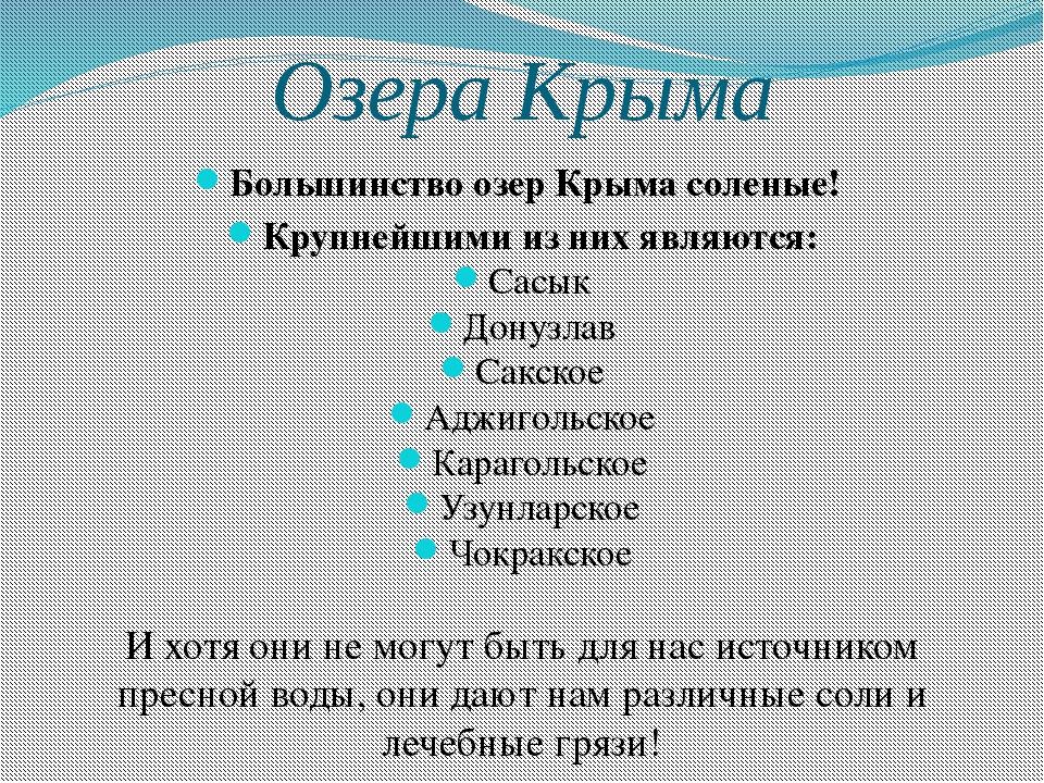Озера Крыма Большинство озер Крыма соленые! Крупнейшими из них являются: Сасы...