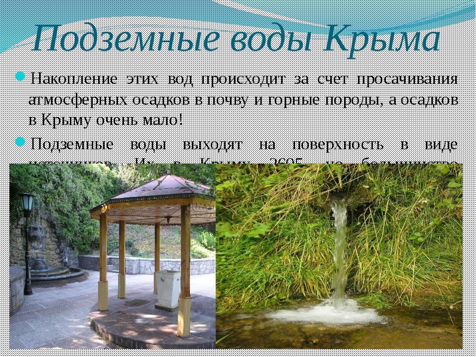 Подземные воды Крыма Накопление этих вод происходит за счет просачивания атмо...