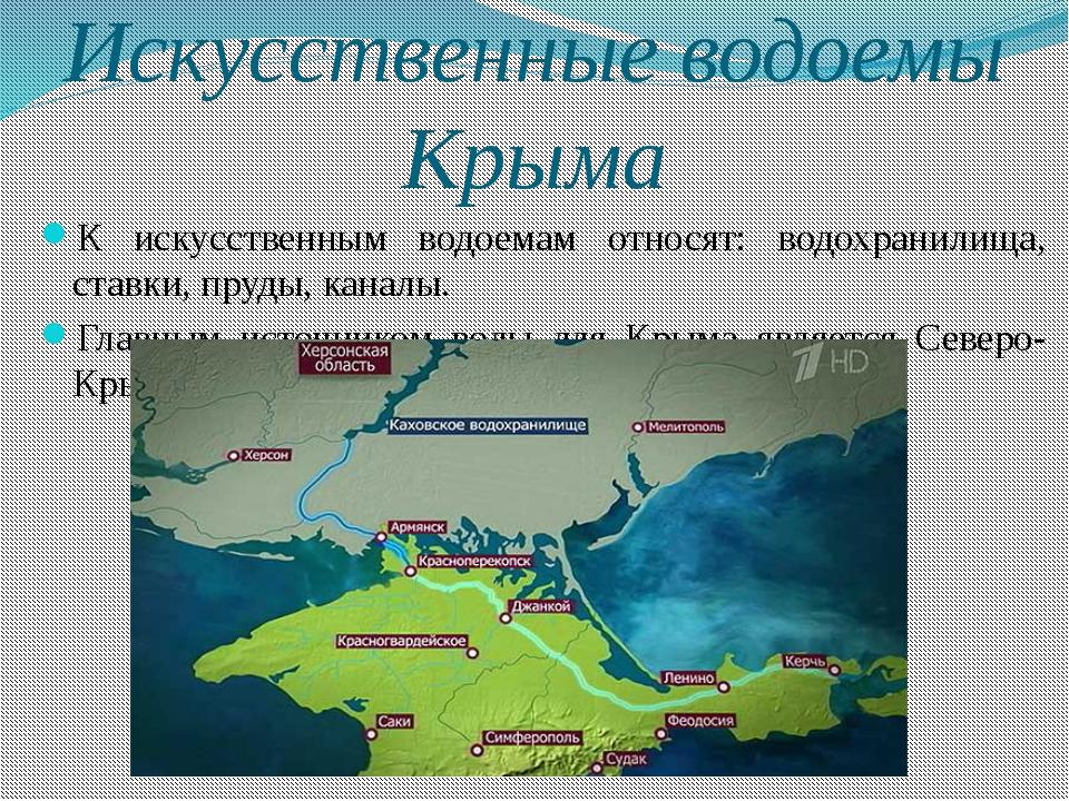 Искусственные водоемы Крыма К искусственным водоемам относят: водохранилища,...