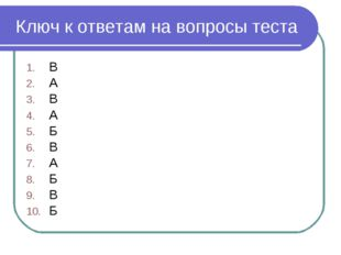 Ключ к ответам на вопросы теста В А В А Б В А Б В Б