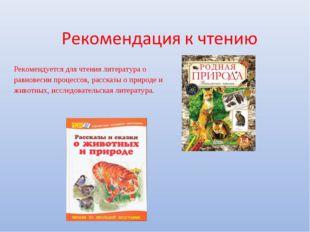 Рекомендуется для чтения литература о равновесии процессов, рассказы о природ
