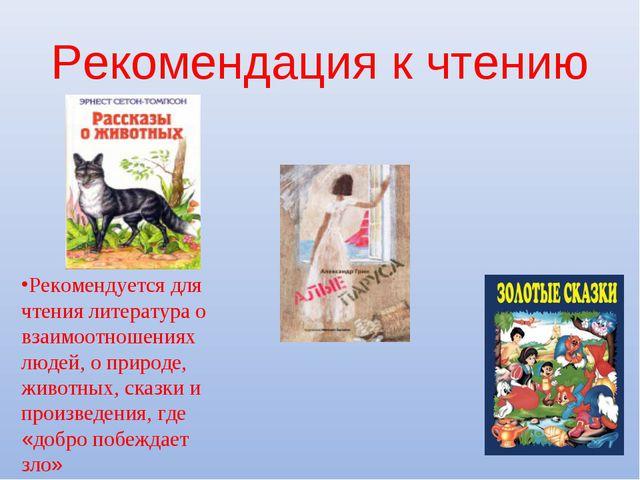 Рекомендация к чтению Рекомендуется для чтения литература о взаимоотношениях...