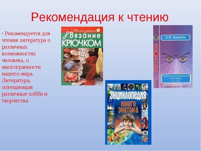 Рекомендация к чтению . Рекомендуется для чтения литература о различных возмо...