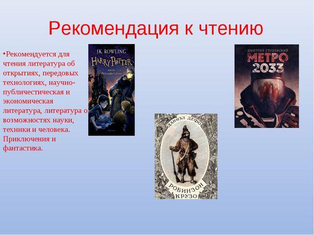Рекомендация к чтению Рекомендуется для чтения литература об открытиях, перед...