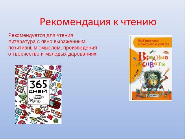 Рекомендуется для чтения литература с явно выраженным позитивным смыслом, про...