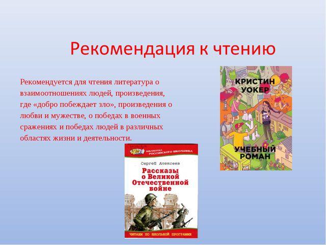 Рекомендуется для чтения литература о взаимоотношениях людей, произведения, г...