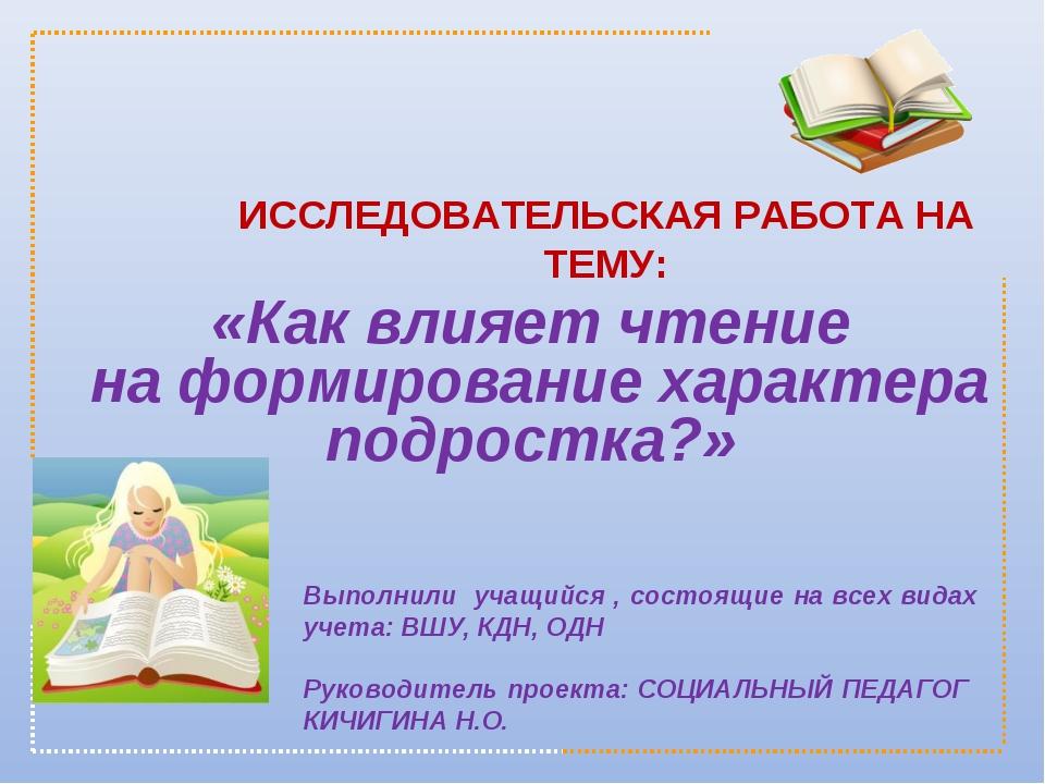 ИССЛЕДОВАТЕЛЬСКАЯ РАБОТА НА ТЕМУ: Выполнили учащийся , состоящие на всех вид...