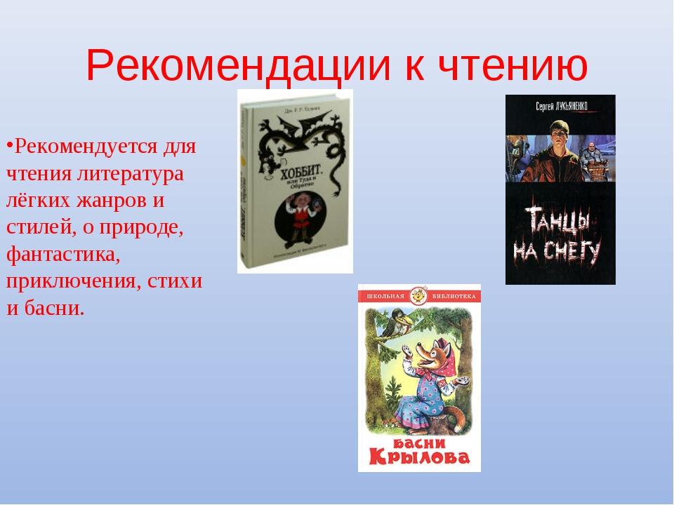 Рекомендации к чтению Рекомендуется для чтения литература лёгких жанров и сти...