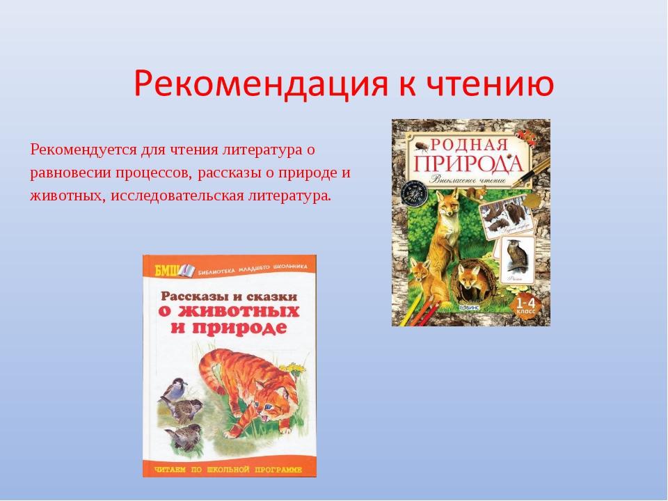 Рекомендуется для чтения литература о равновесии процессов, рассказы о природ...