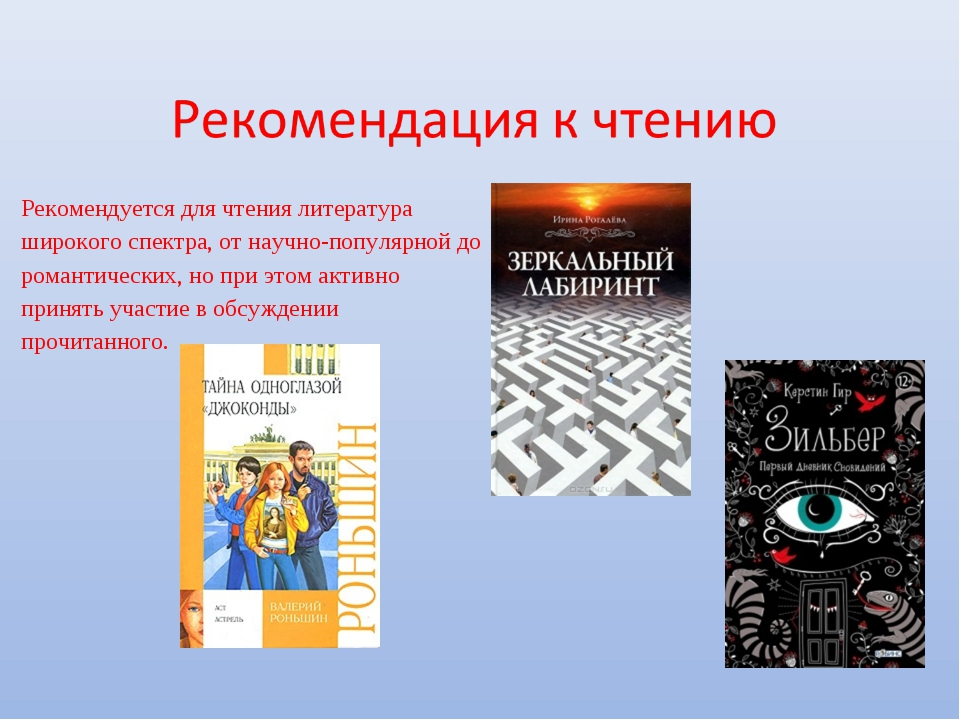 Рекомендуется для чтения литература широкого спектра, от научно-популярной до...
