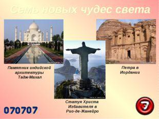 Семь новых чудес света Памятник индийской архитектуры Тадж-Махал Статуя Христ