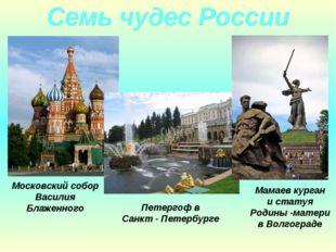 Семь чудес России Петергоф в Санкт - Петербурге Мамаев курган и статуя Родины