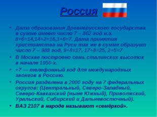Россия Дата образования Древнерусского государства в сумме имеет число 7 – 86