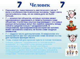Человек Оказывается, таинственность мистического числа 7 вела к особенностям