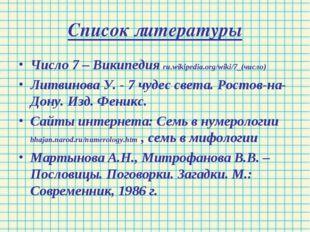 Список литературы Число 7 – Википедия ru.wikipedia.org/wiki/7_(число) Литвино