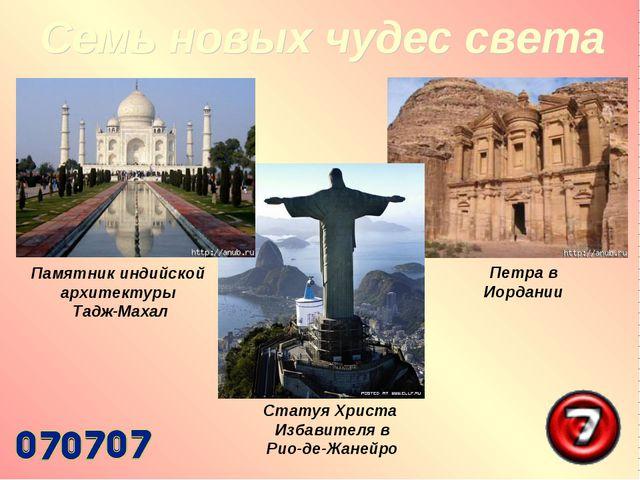 Семь новых чудес света Памятник индийской архитектуры Тадж-Махал Статуя Христ...