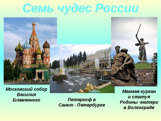 Семь чудес России Петергоф в Санкт - Петербурге Мамаев курган и статуя Родины...