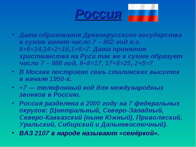 Россия Дата образования Древнерусского государства в сумме имеет число 7 – 86...