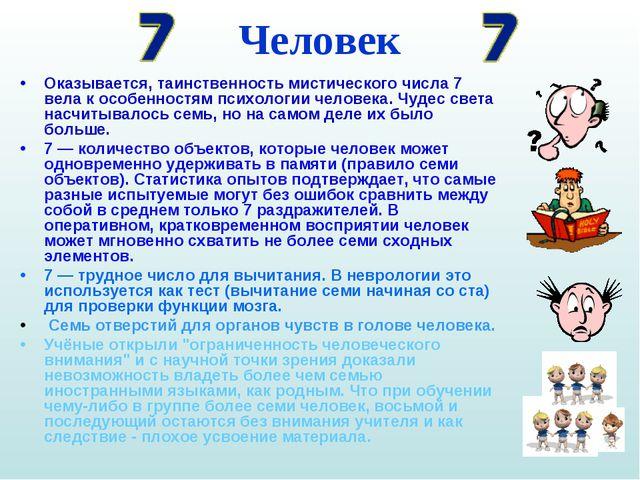 Человек Оказывается, таинственность мистического числа 7 вела к особенностям...