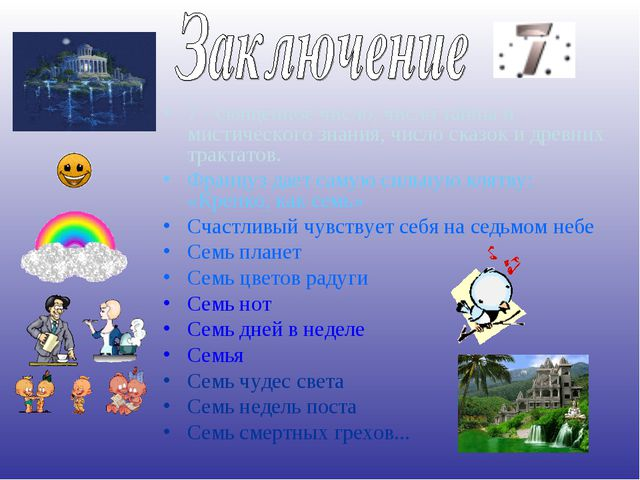 7 - священное число, число тайны и мистического знания, число сказок и древни...
