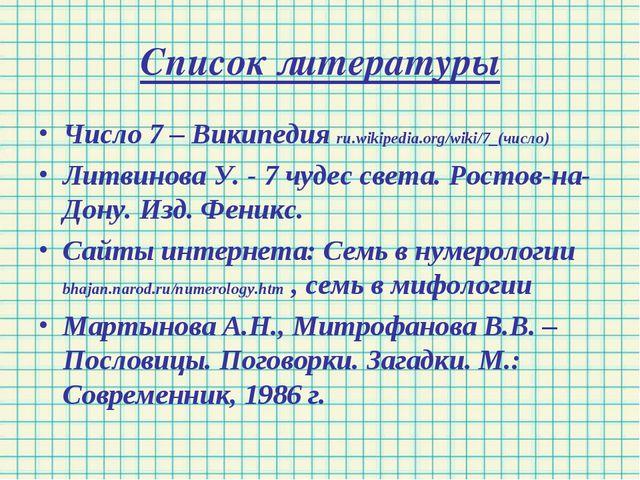 Список литературы Число 7 – Википедия ru.wikipedia.org/wiki/7_(число) Литвино...