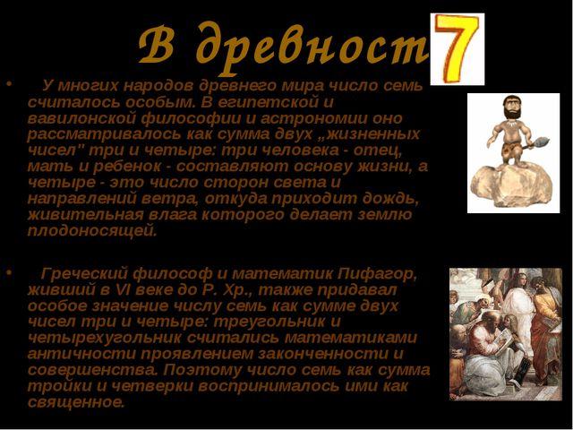 В древности У многих народов древнего мира число семь считалось особым. В ег...