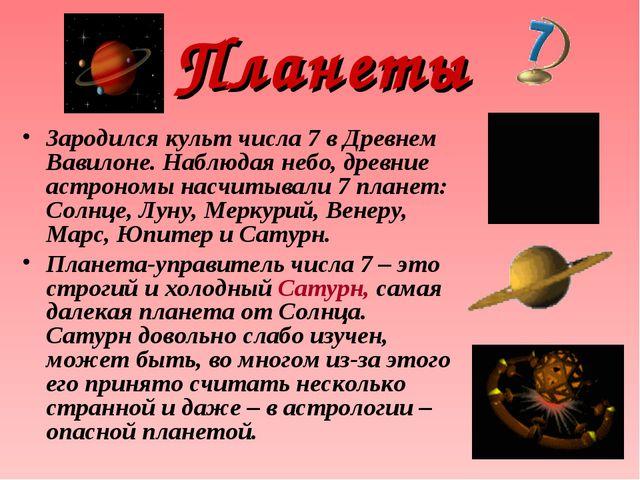 Планеты Зародился культ числа 7 в Древнем Вавилоне. Наблюдая небо, древние ас...