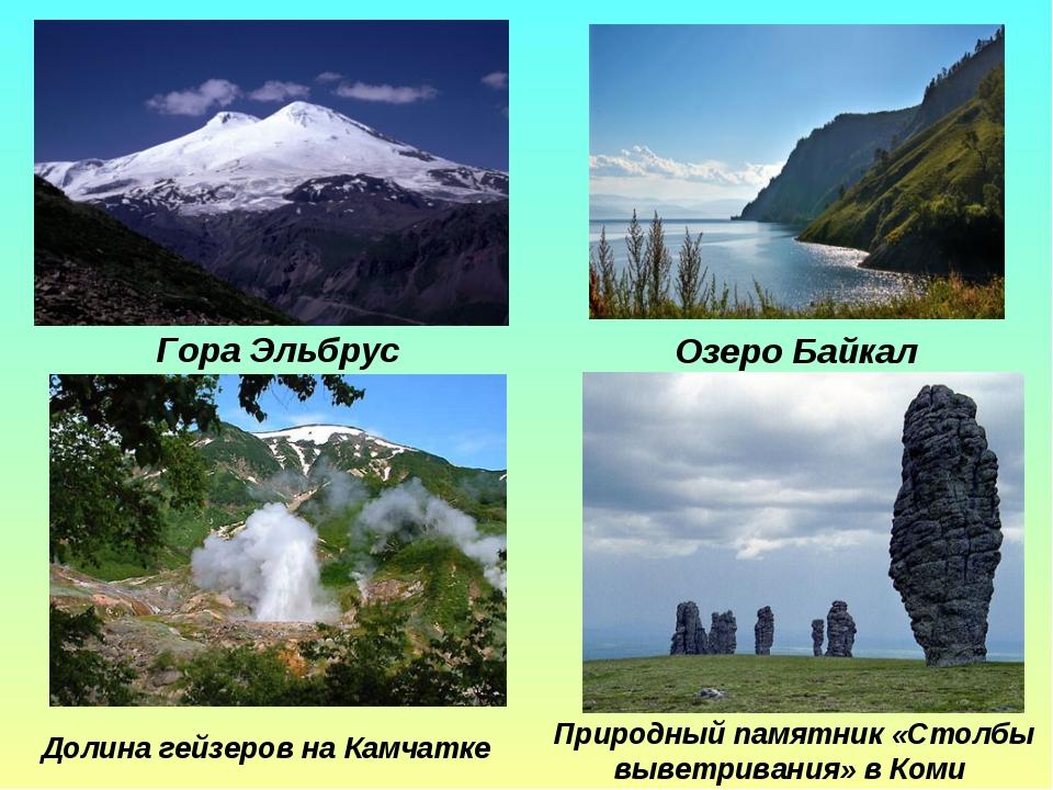 Гора Эльбрус Долина гейзеров на Камчатке Озеро Байкал Природный памятник «Сто...
