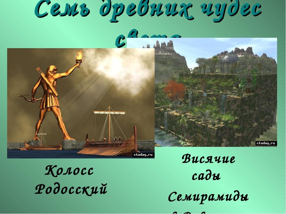 Семь древних чудес света Висячие сады Семирамиды в Вавилоне Колосс Родосский