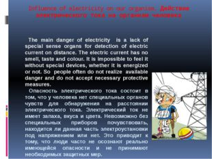 Influence of electricity on our organism. Действие электрического тока на орг