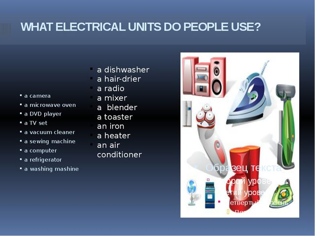 WHAT ELECTRICAL UNITS DO PEOPLE USE?   a camera a microwave oven a DVD player...