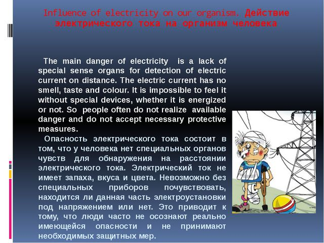 Influence of electricity on our organism. Действие электрического тока на орг...