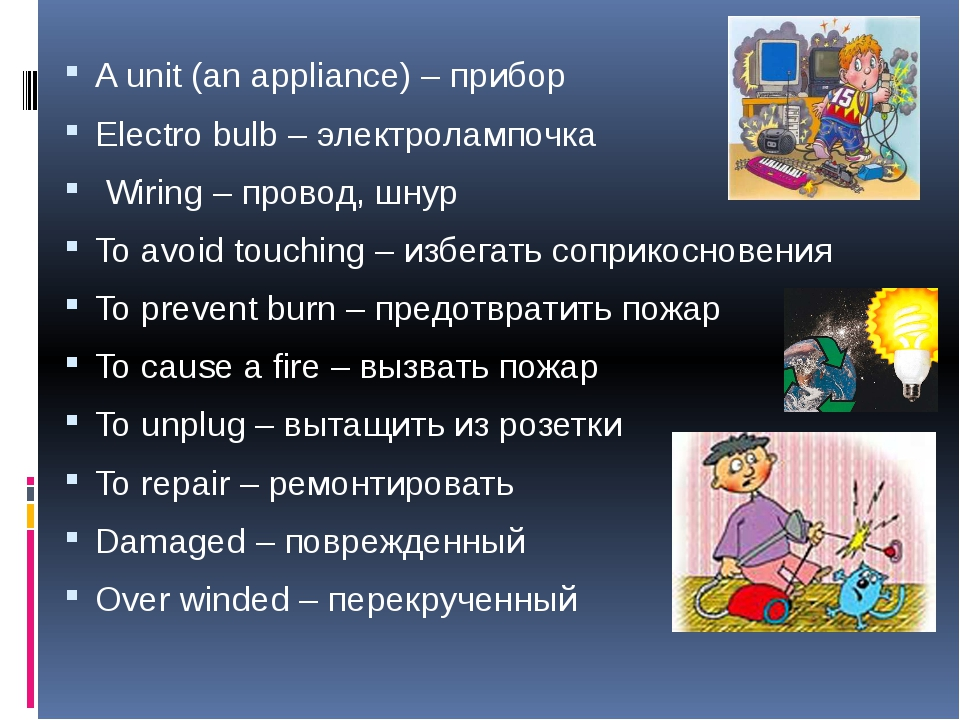 A unit (an appliance) – прибор Electro bulb – электролампочка Wiring – провод...