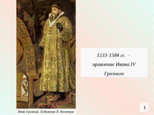 Иван Грозный. Художник В. Васнецов 1533-1584 гг. - правление Ивана IV Грозног