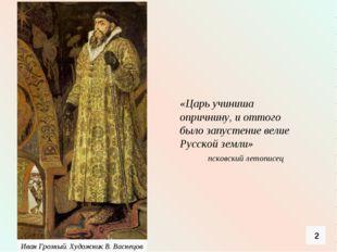 «Царь учиниша опричнину, и оттого было запустение велие Русской земли» псковс