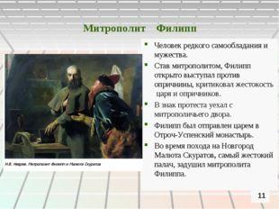 Митрополит Филипп Человек редкого самообладания и мужества. Став митрополитом