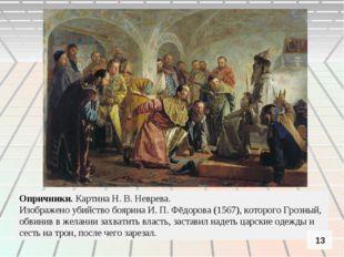 Опричники. Картина Н.В.Неврева. Изображено убийство боярина И. П. Фёдорова