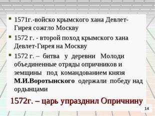 1571г.-войско крымского хана Девлет-Гирея сожгло Москву 1572 г. - второй похо